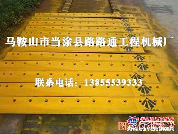 江苏华通185平地机刀板