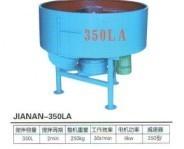 福建专业销售立式搅拌机/混凝土搅拌机13600928815