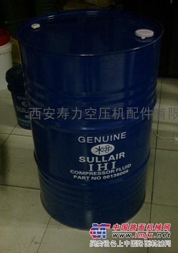 供应IHI寿力离心空压机润滑油00136000