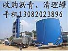 求租沥青拌合站库存沥青罐、清理设备13082023896