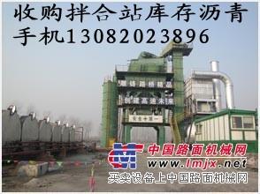 供应闲置沥青搅拌站、回收沥青13082023896