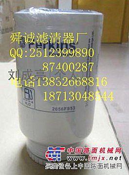 舜诚滤清器厂供应2656F853帕金斯