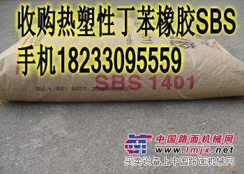 求购库存积压热塑性丁苯橡胶SBS18233095559