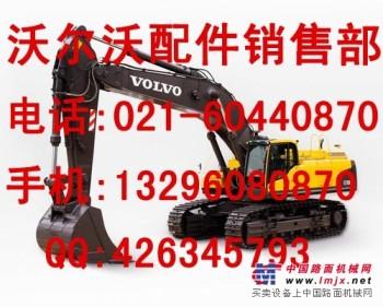 沃尔沃挖掘机引导轮-沃尔沃挖掘机导向轮-沃尔沃挖掘机拖链轮
