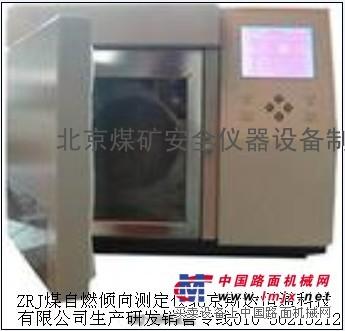 SDHT-ZRJ-2000煤自燃倾向测定仪北京生产