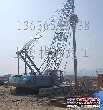 上海虹桥拔桩施工.地下清障,出租钢板路基箱服务部