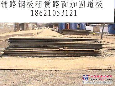 江苏省张家港路基箱租赁路基箱出租铺路钢板出租路基板租赁