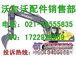 供应大同沃尔沃挖掘机主控阀-大同沃尔沃挖掘机分配器