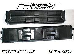 钩机橡胶履带 钩机橡胶履带板 钩机橡胶块