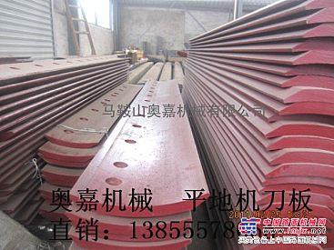 供应全国先进技术生产的平地机刀片