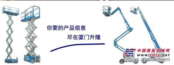 厦门升隆高空作业平台(升降机/直臂式/剪刀式)出租