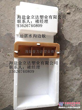 工程预制件模具 高速水沟边板模具 预制件塑料模具