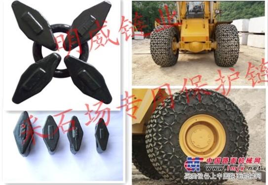 选择从这里开始明威铲车保护链铲运机保护链三包服务轮胎保护链