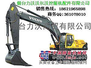 供应宣城,阜阳,淮北,蚌埠,池州沃尔沃挖掘机配件