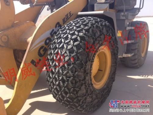 高质量铲运机轮胎保护链矿区铲车轮胎防护链还等什么赶快订购吧