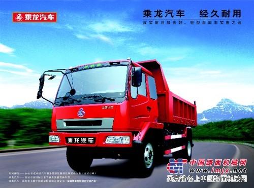 荆州宇星汽贸乘龙(4×2)自卸卡车维修供应