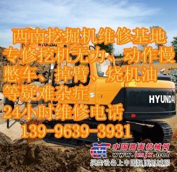 挖掘机售后电话维修现代R150LC-9挖掘机烧机油