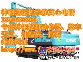 天水神钢维修SK260LC-8挖掘机单边行走没力旋转无力
