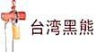 供应3吨黑熊电动葫芦 高端产品台湾原装进口