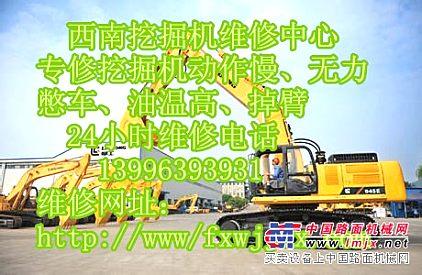 供应柳工挖机销售总部前往十堰修理柳工挖机全车动作慢