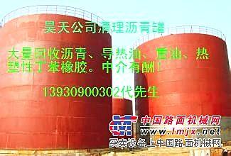 求购回收沥青价格详情河北昊天公司