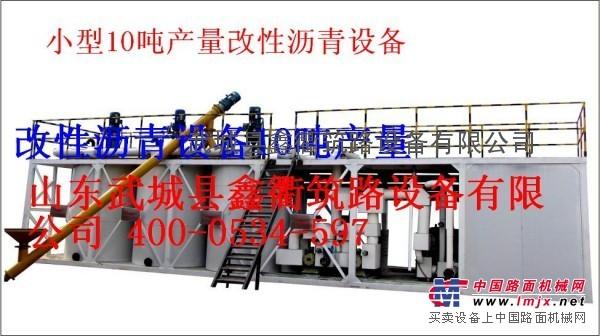 供应沥青胶体磨、改性沥青剪切机、胶体磨