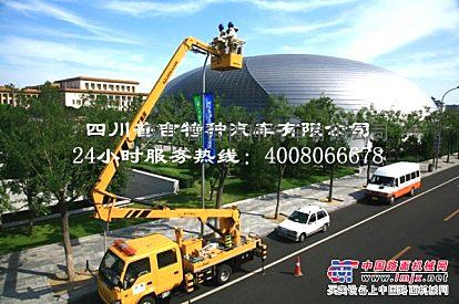 成都高空作业车出租、高空车作业平台租赁4008066678