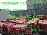 北京出租引擎空气压缩机,北京油冷式空压机