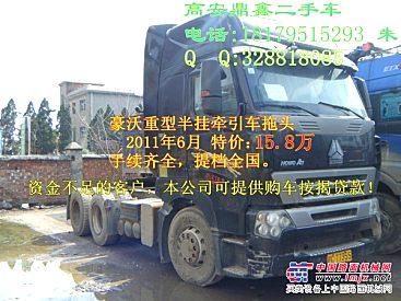 供应豪沃半挂牵引车拖头,公司压扣车,特价出售--手续齐全!