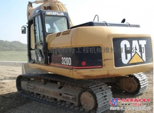 甘肃、兰州卡特挖掘机无力维修13883997117