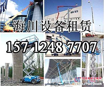 出租高空车 沈阳高空车出租157 1248 7707