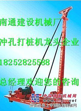 供应CK系列冲孔打桩机生产厂家