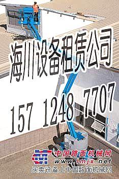 低价出售高空车 沈阳出租升降车157 1248 7707