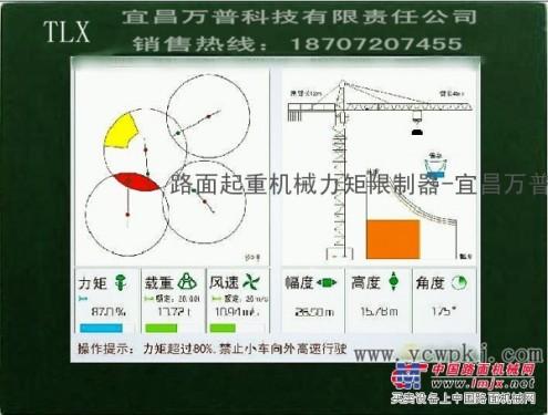 厂家直销重庆地区TLX-3000型架桥机安全监控系统