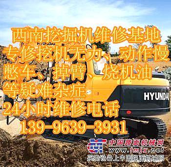 商洛现代R225LC-9挖掘机闷车(憋车)怎么回事