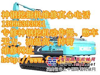 维修神钢SK330-8挖掘机冬季水温高