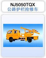 NJ5060TQX公路护栏抢修车