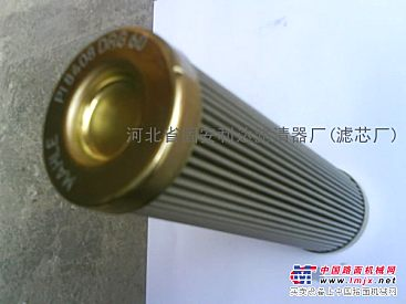 852755DRG25中联泵车滤芯