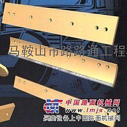 供应移山MG185平地机刀板、刀角
