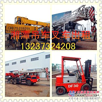 湘潭吊车出租132-3732-4208