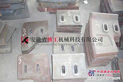 南阳陆德LQB4000沥青搅拌站配件搅拌机耐磨件