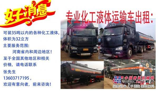 专业化工液体运输车出租