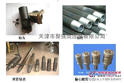 供应天津聚强钻头,钻杆,双重钻具/聚强高压泵厂家