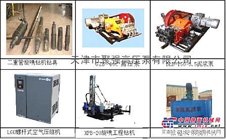 供应天津聚强20钻机三管高压旋喷配套设备/聚强高压泵厂家