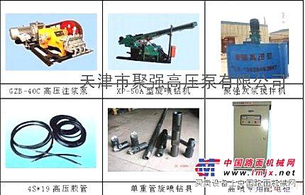 供应天津聚强单管旋喷成套设备/聚强高压泵供应商