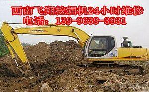 重庆开县小松挖掘机维修电话139-9639-3931