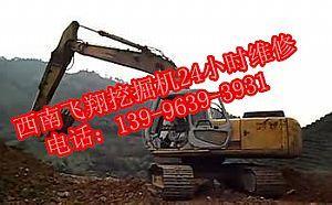 供应重庆三一挖掘机维修:139-9639-3931