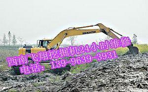 维修重庆开县雷沃挖机反转无力139-9639-3931