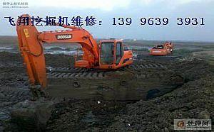 专注重庆斗山挖掘机维修服务点:139-9639-3931