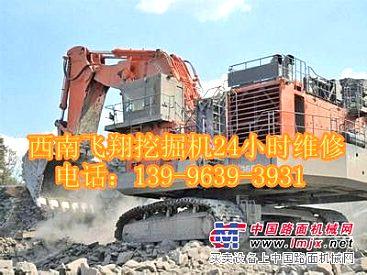 贵州挖机维修服务电话:139-9639-3931